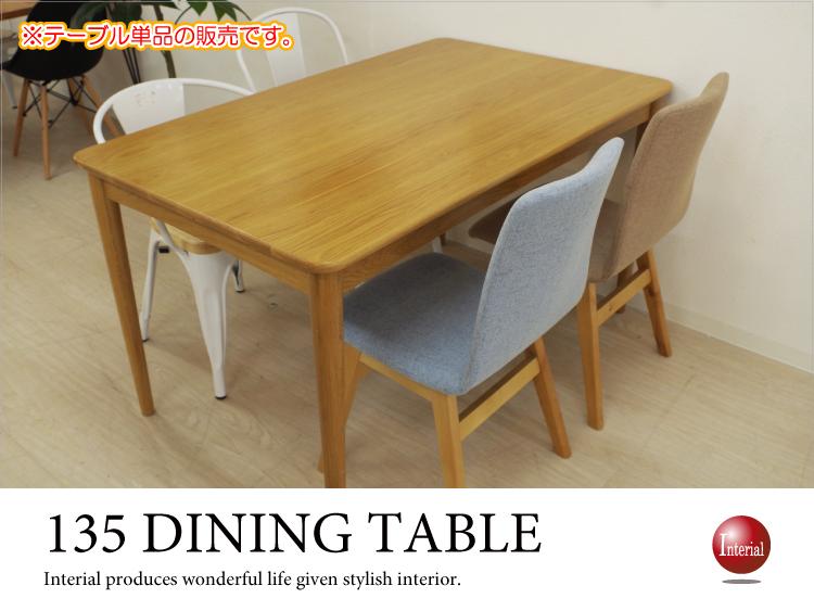 幅135cm・天然木オーク製ダイニングテーブル
