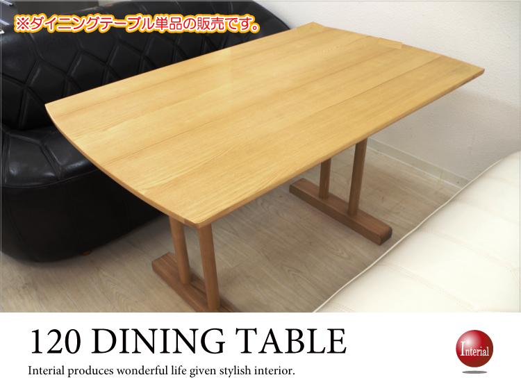 幅120cm・天然木アッシュ製ダイニングテーブル