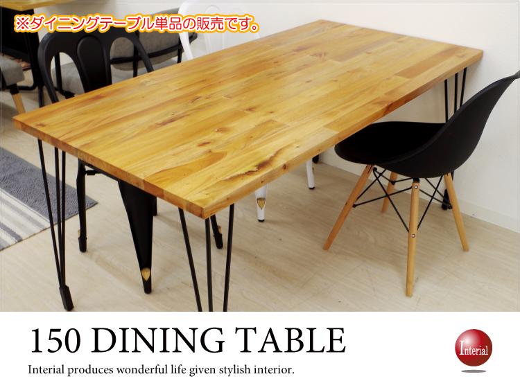 幅150cm・天然木&アイアン製ダイニングテーブル