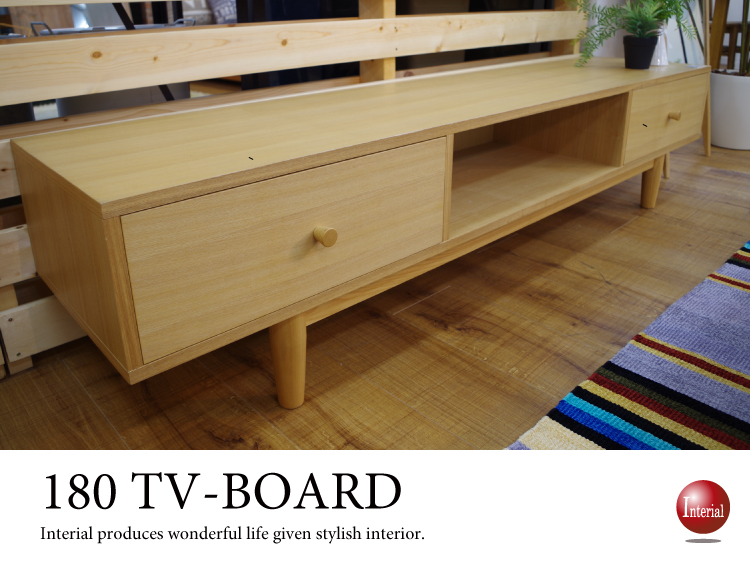 幅180cm・天然木アッシュ製テレビボード
