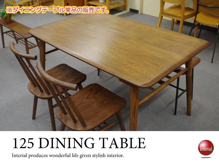 幅125cm・天然木オーク無垢製ダイニングテーブル
