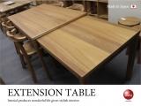 幅130~幅210cmまで伸長・天然木くるみ製ダイニングテーブル(日本製)