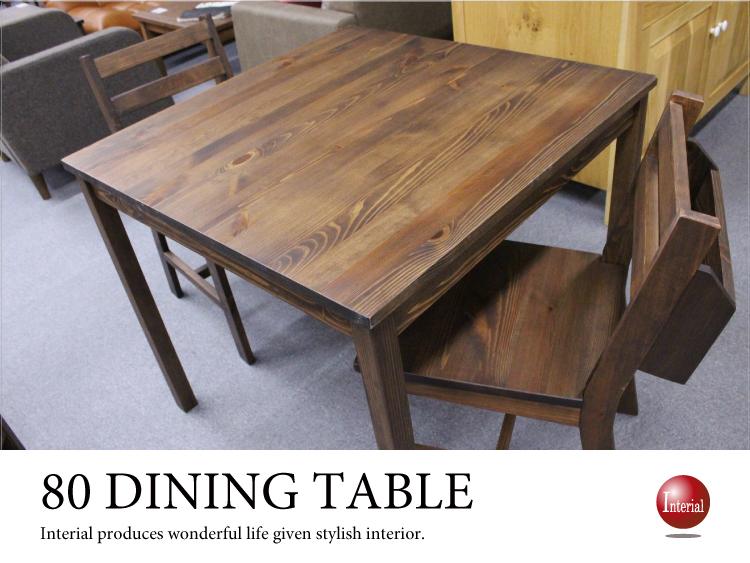 幅80cm・天然木パイン無垢製ダイニングテーブル(正方形)