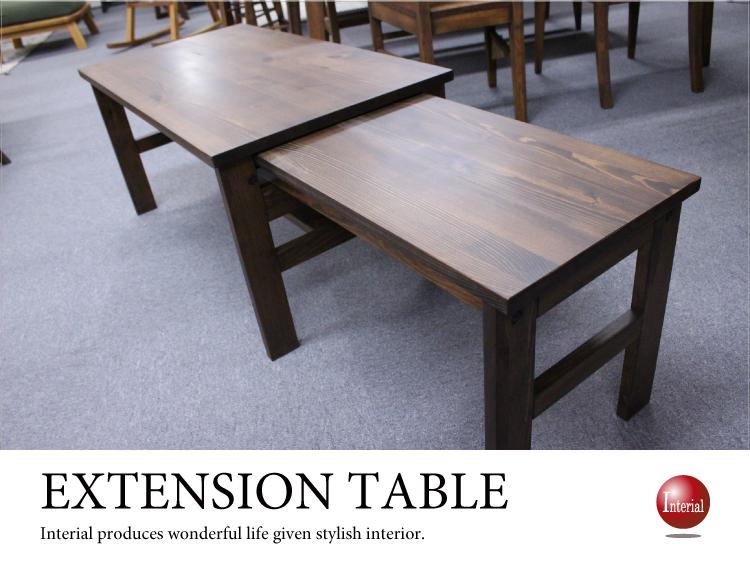 幅90cm~140cmまで伸長・天然木パイン製ローテーブル