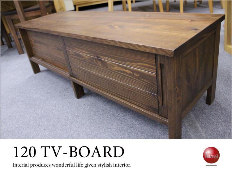 幅118cm・天然木パイン製テレビボード(完成品)