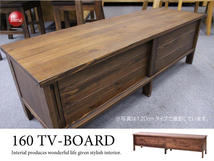 幅158cm・天然木パイン製テレビボード(完成品)