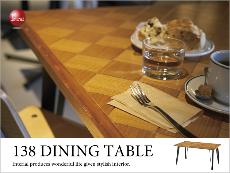 幅138cm・天然木オーク&ミンディ製ダイニングテーブル(ヘリンボーン柄)