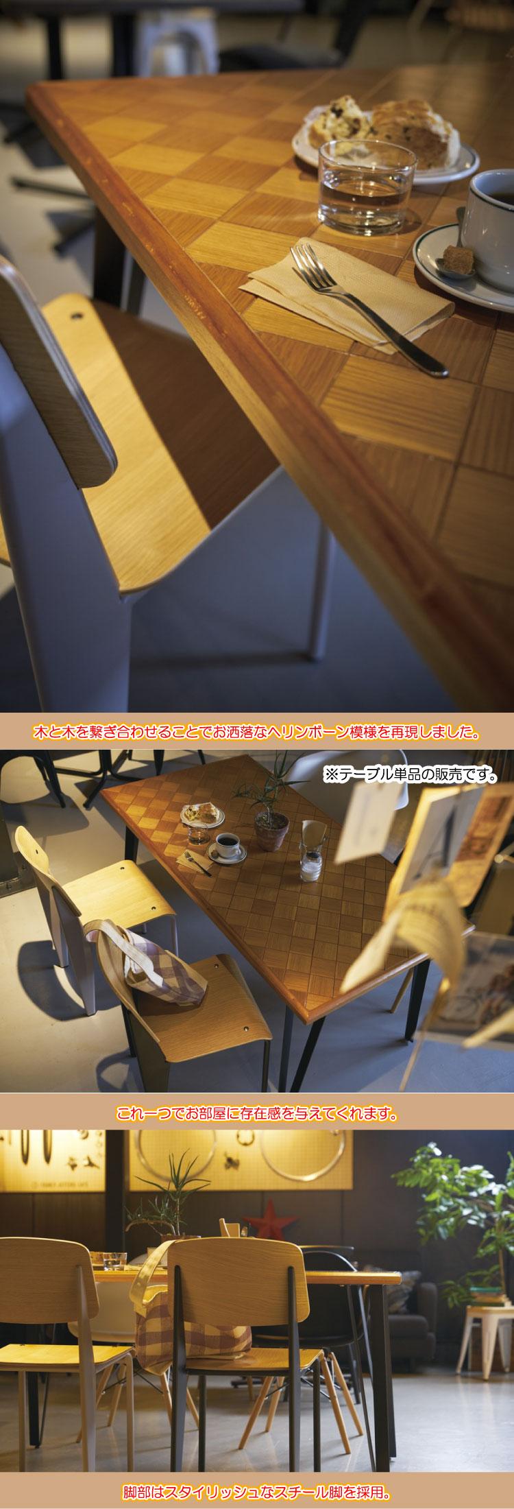 幅150cm・天然木オーク&ミンディ製ダイニングテーブル(ヘリンボーン柄)