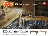 幅120cm・天然木オーク製リビングテーブル(こたつ使用可能)日本製