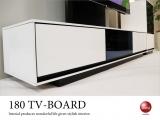幅180cm・鏡面ホワイトUV塗装テレビボード(完成品)【今なら特典付き!開梱設置サービス無料】