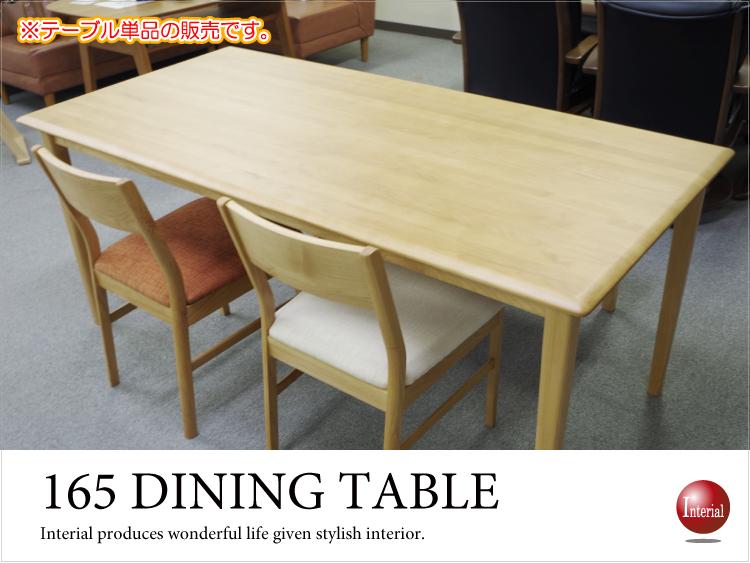 幅165cm・天然木アルダー製ダイニングテーブル