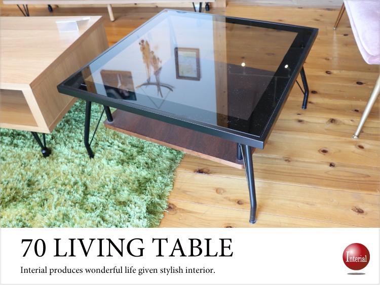 幅70cm・ウォールナット&ガラス天板リビングテーブル(正方形)
