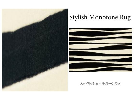 スタイリッシュ・モノトーンラグ(140cm×200cm)