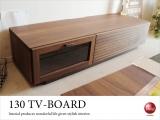 幅130cm・天然木アルダー無垢製テレビボード(完成品)