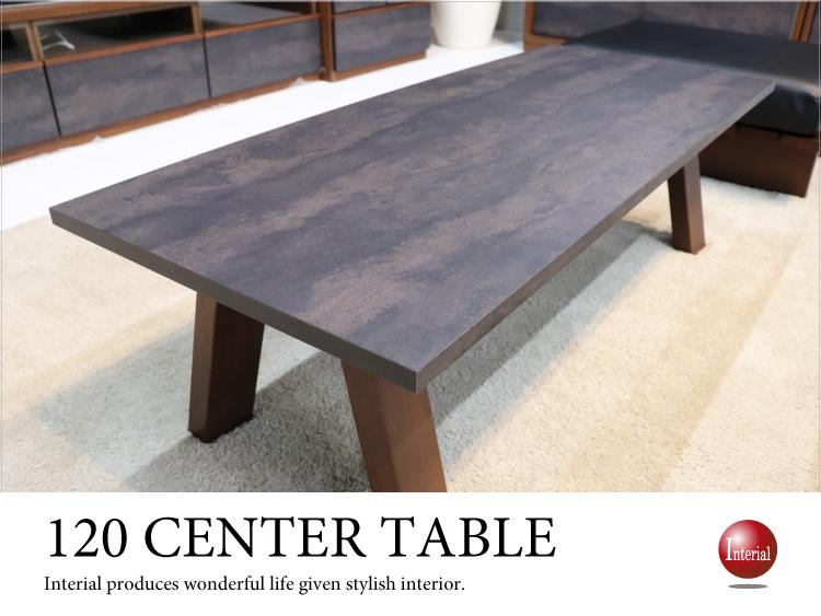 幅120cm・メラミン石目柄高級リビングテーブル
