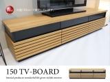 幅150cm・天然木ホワイトオーク製テレビボード(完成品)【今なら特典付き!開梱設置サービス無料】【完売しました】