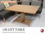 幅130cm・天然木ホワイトオーク突板・昇降式テーブル
