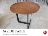 幅56cm・天然木ウォールナット製サイドテーブル