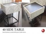幅40cm・ヘリンボーン柄サイドテーブル(引出し付き)完成品【今なら特典付き!開梱設置サービス無料】