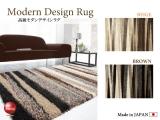 ロング毛足・モダンデザインラグ(140cm×200cm)
