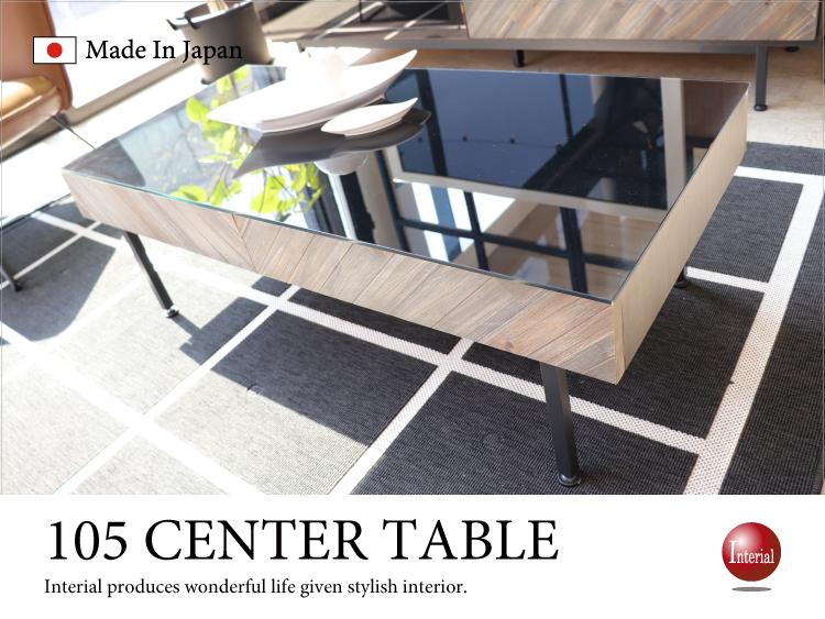 幅105cm・天然木アカシア&ダークガラス製リビングテーブル(日本製・完成品)