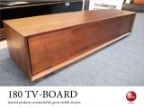幅180cm・天然木ウォールナット製テレビボード(完成品)【今なら特典付き!開梱設置サービス無料】