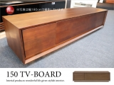 幅150cm・天然木ウォールナット製テレビボード(完成品)【今なら特典付き!開梱設置サービス無料】