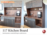 幅117cm・天然木アカシア製キッチンボード(日本製・完成品)【今なら特典付き!開梱設置サービス無料】