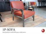 幅65cm・布ファブリック&天然木製1人掛けソファー