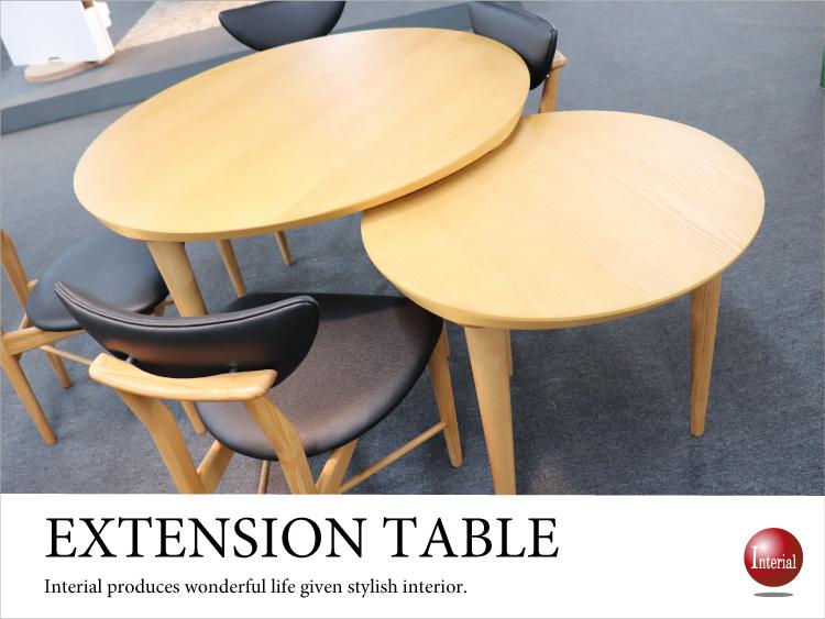 幅110~165cm伸長・天然木アッシュ製ダイニングテーブル(円形)