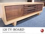 幅120cm・天然木タモ&ウォールナット製テレビボード(完成品)【今なら特典付き!開梱設置サービス無料】