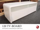 幅121cm・ホワイト光沢ハイグロス塗装テレビボード【今なら特典付き!開梱設置サービス無料】