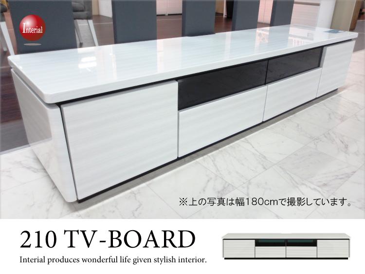 幅210cm・光沢ホワイトUV塗装テレビボード(ヘアラインデザイン)【今なら特典付き!開梱設置サービス無料】