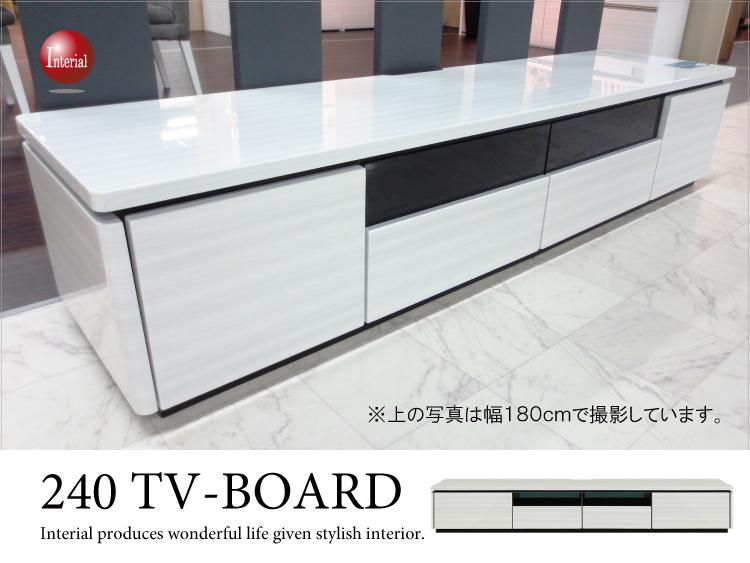 幅240cm・光沢ホワイトUV塗装テレビボード(ヘアラインデザイン)【今なら特典付き!開梱設置サービス無料】