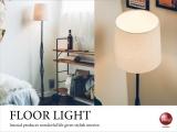 布ファブリック&ウッド製・1灯フロアライト(LED電球対応)