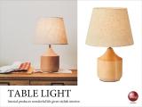 北欧デザイン・布&木製テーブルライト(LED電球対応)