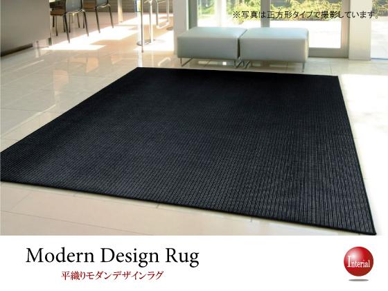 平織りモダンデザインラグ(190cm×240cm)
