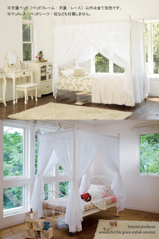 天蓋ベッド(シングルベッド+天蓋フレーム)