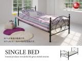 ブラック・シングルベッド