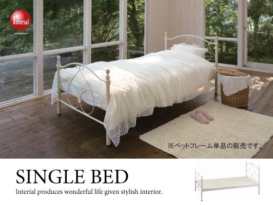 ホワイト・シングルベッド