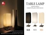 インテリアテーブルランプ(LED電球&ECO球使用可能)