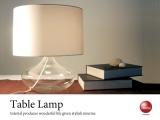 インテリアテーブルランプ(ホワイト)LED電球&ECO球使用可能
