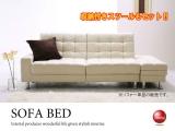 幅205cm・合成レザー製・ソファーベッド(リクライニング付き)ホワイト