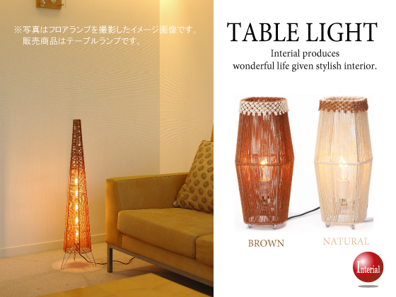 アジアン・テーブルランプ(LED電球&ECO球使用可能)