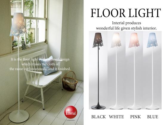 ドレスシェード・フロアランプ(1灯)LED電球対応