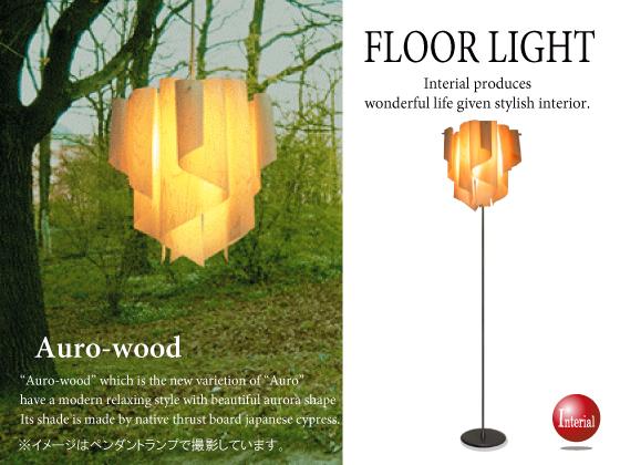 フロアランプ「アウロウッド」(1灯)LED電球使用可能