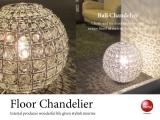 ボール型・インテリアシャンデリア(フロアランプ)LED電球&ECO球使用可能