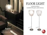 フロアライト「アウロ」(1灯)LED電球使用可能