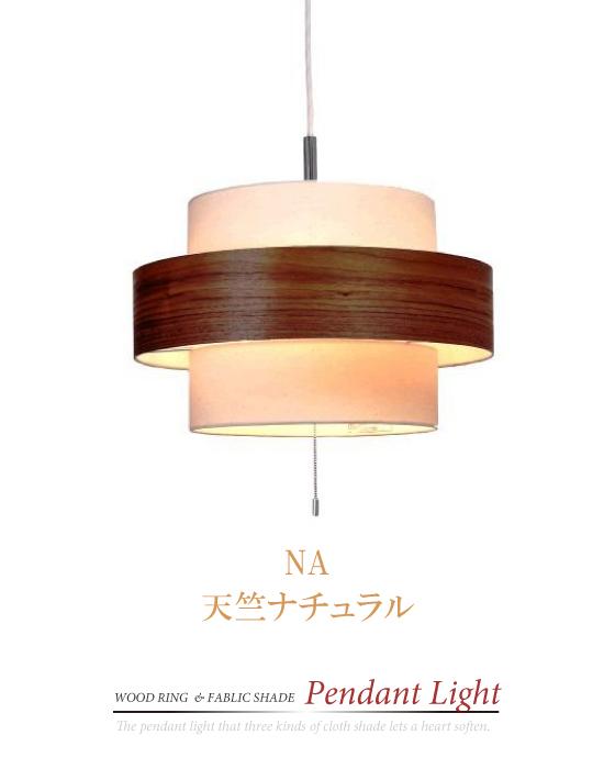 ウッドリング&ファブリックシェード・ペンダントライト(3灯)LED電球&ECO球対応