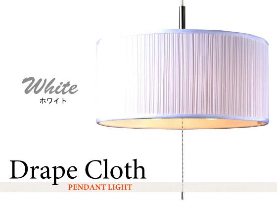 ドレープクロスシェード・ペンダントランプ(3灯)LED電球&ECO球使用可能